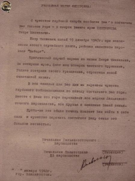Похоронка Плотников П.М.