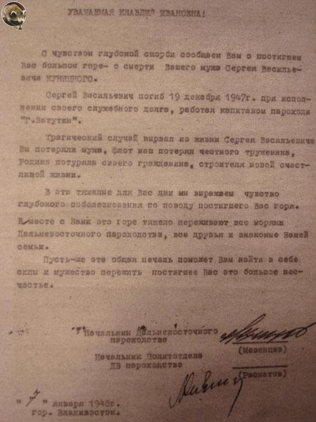 Похоронка Куницкий С.В.