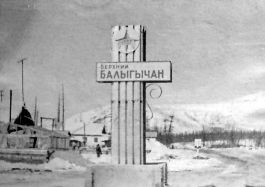 В посёлке Верхний Балыгычан.