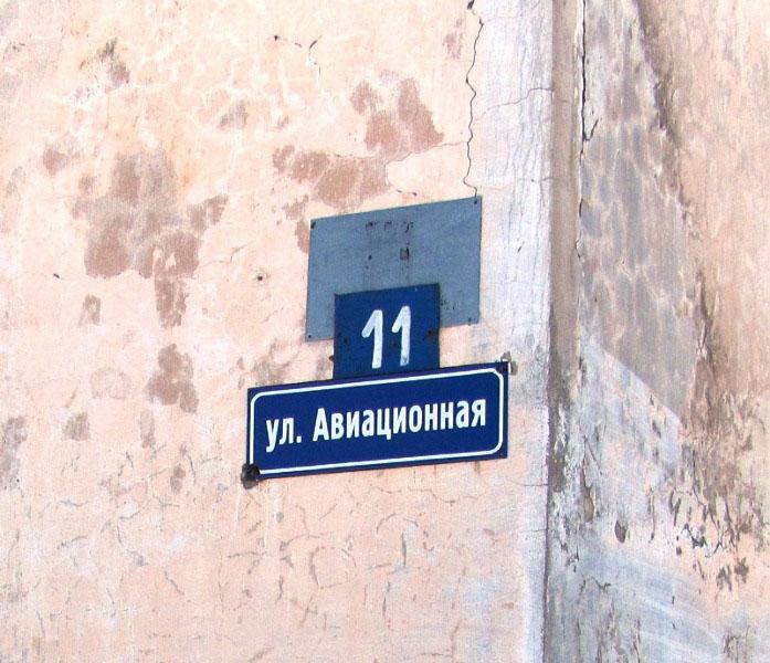 Дом. Улица Авиационная 11