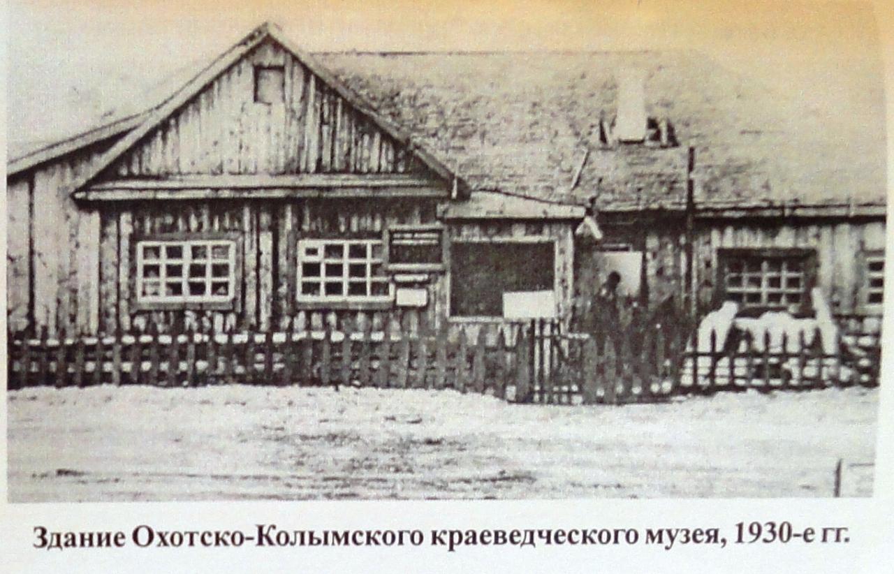 Здание музея, 1930-е годов.