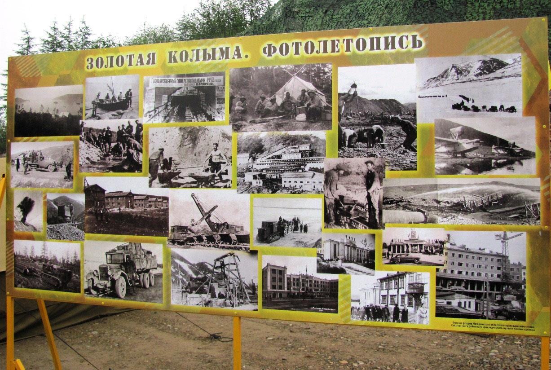 Стенд, посвященный истории золодотодобычи на Колыме