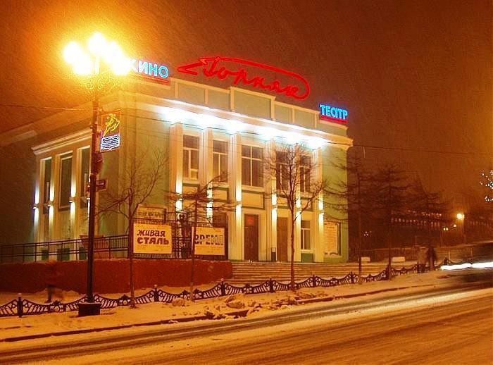 Кинотеатр «Горняк».