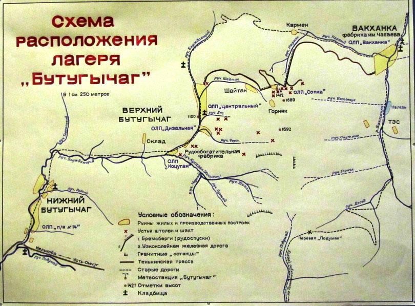 Схема расположения лагеря Бутугычаг.