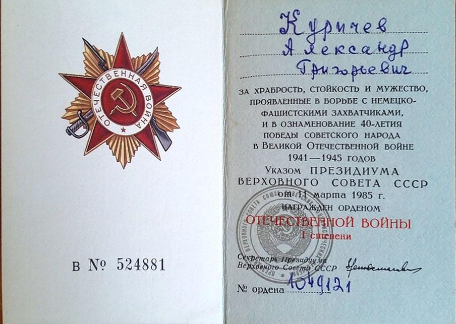Удостоверение к ордену Отечественной войны I степени.