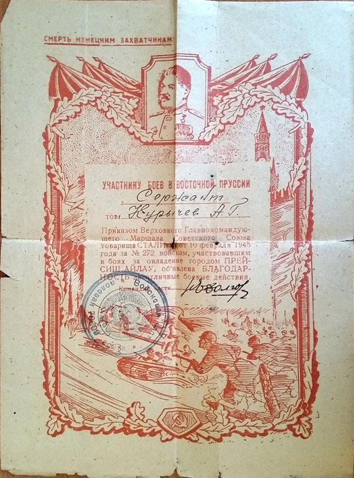 Благодарность участнику боёв в Восточной Пруссии сержанту Курычеву А.Г..