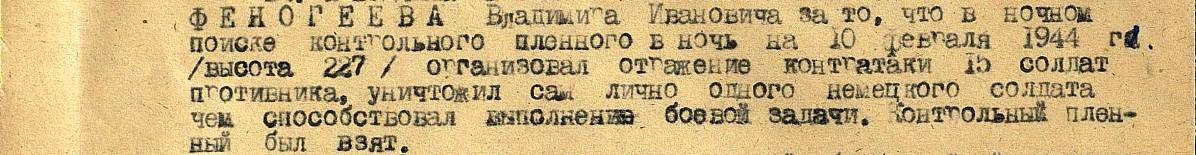 О В.И. Финогееве. Портал Минобороны РФ.