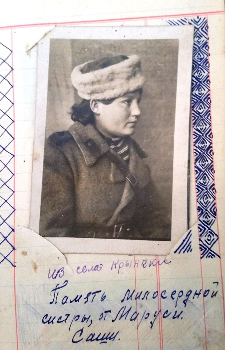 Сестра милосердия Маруся.