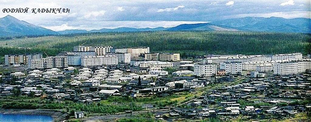 Фото из альбома «Родной Кадыкчан»