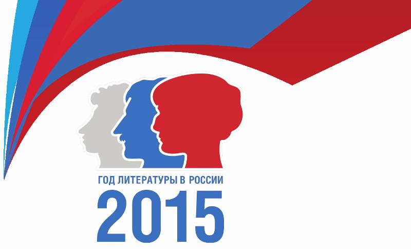 Эмблема «Года литературы в России 2015».