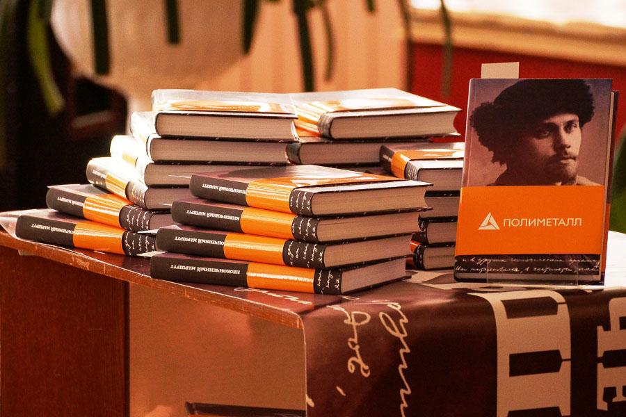 Книга выпущена при поддержке компании «Полиметалл», издательством «Охотник».