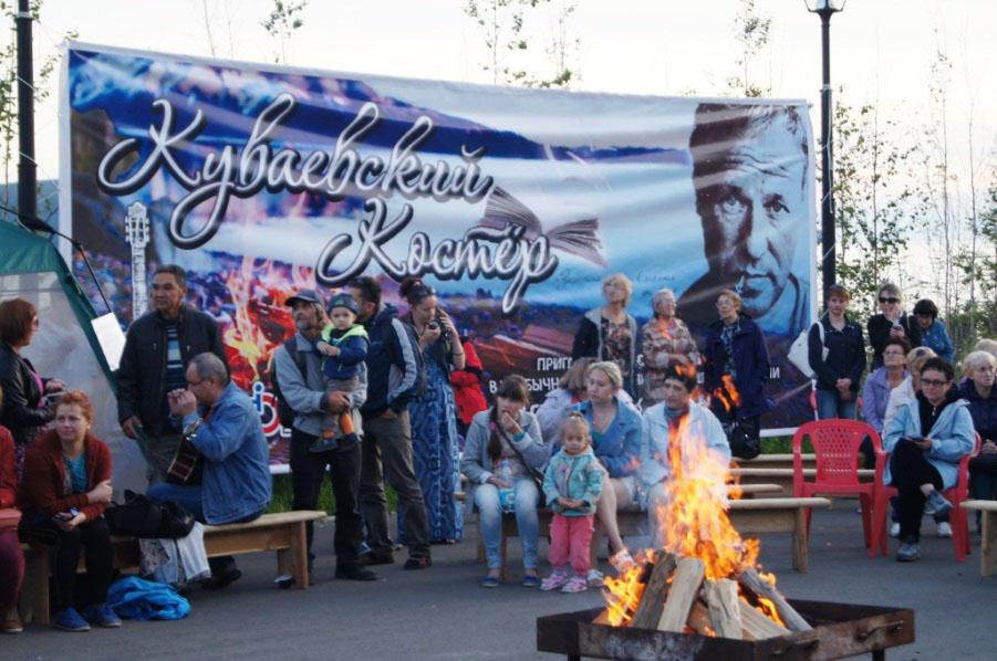 Фестиваль «Куваевский костер», 2015 год.