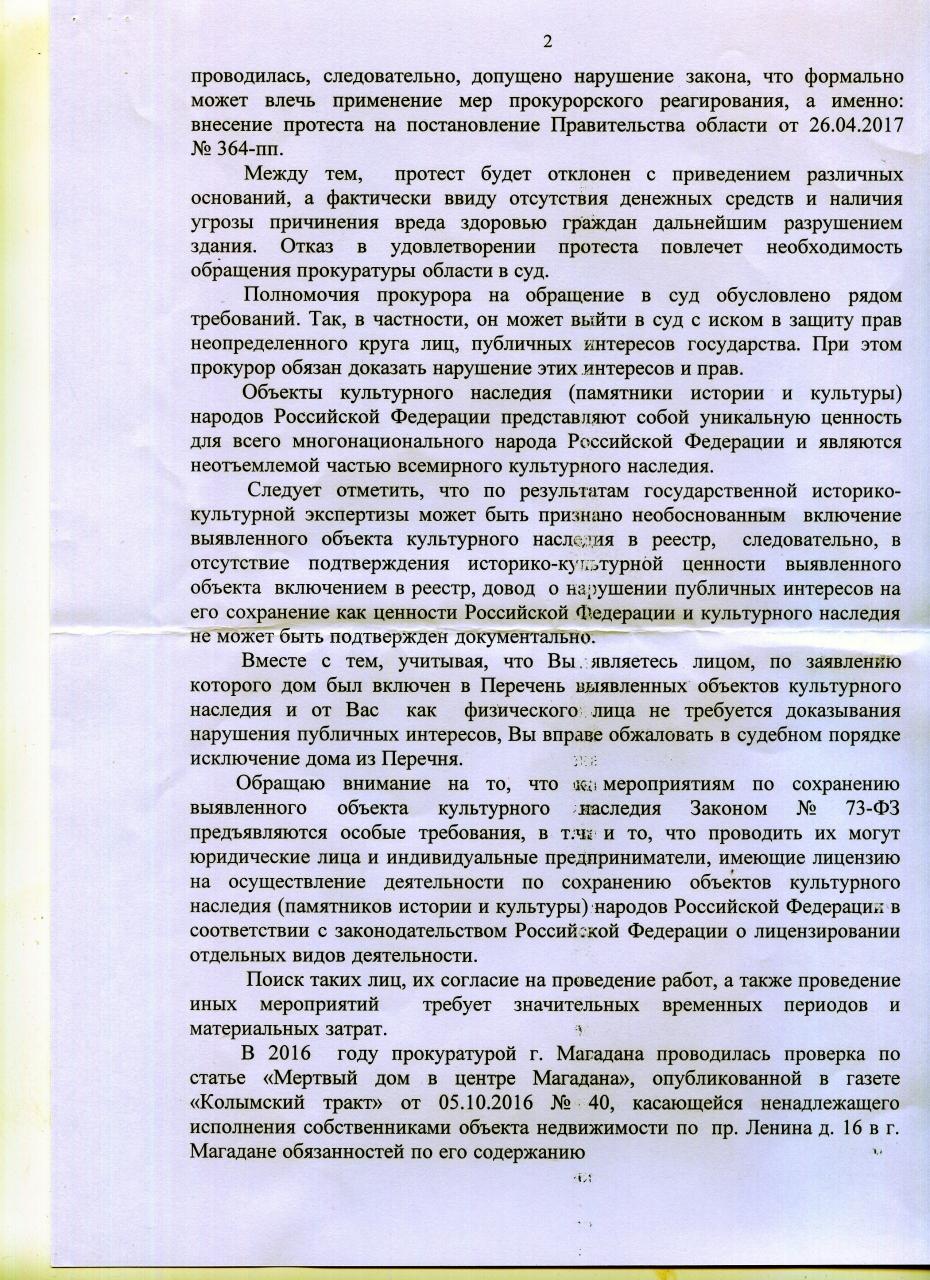 Ответ прокуратуры области. 2 страница.
