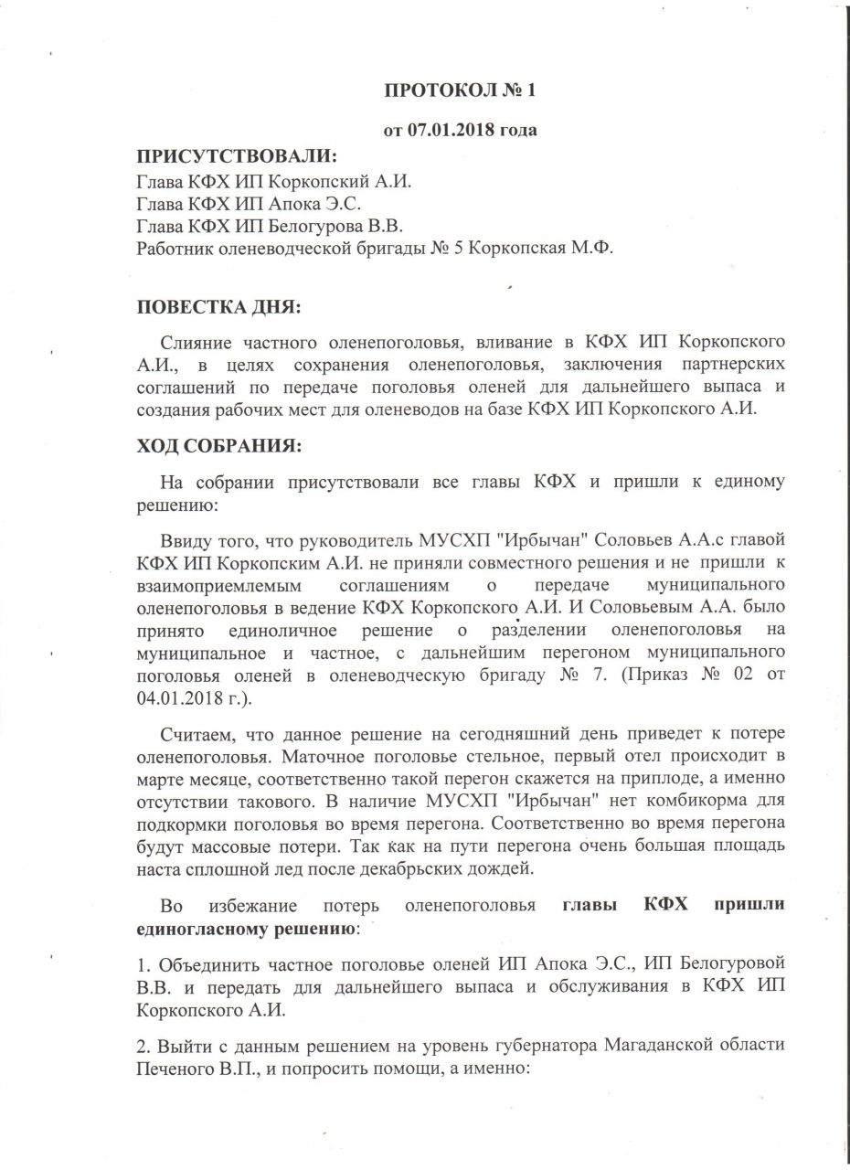 oseneva_oleni_004