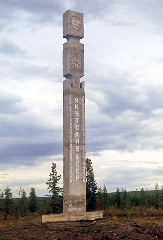 Границу Магаданской области и Якутии сторожит такой вот раритет советских времен.