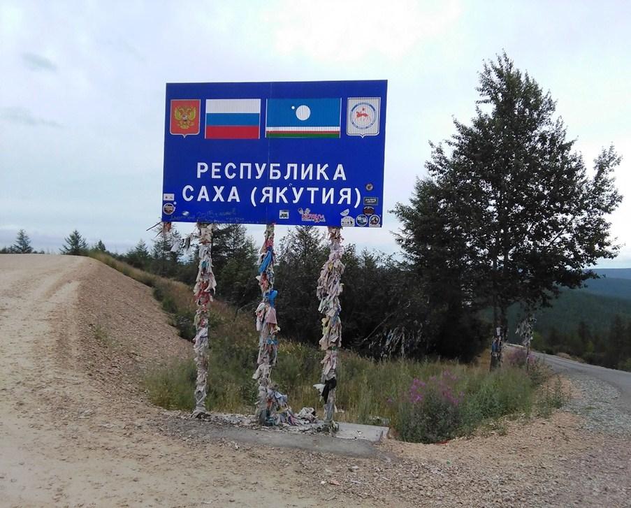 Граница Якутии и Амурской области.