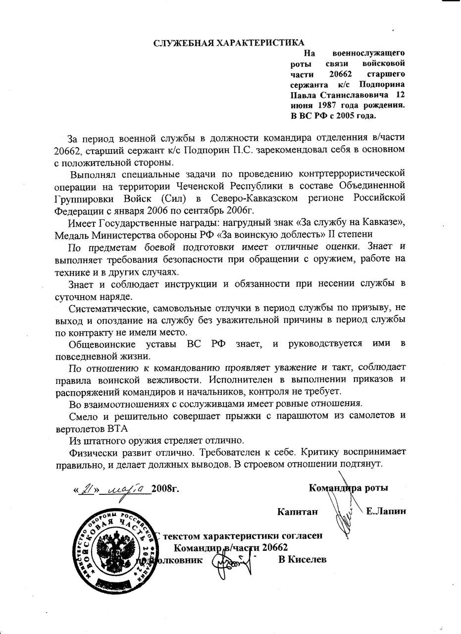 Характеристика на Павла Подпорина от командира роты от 21 марта 2008 года.