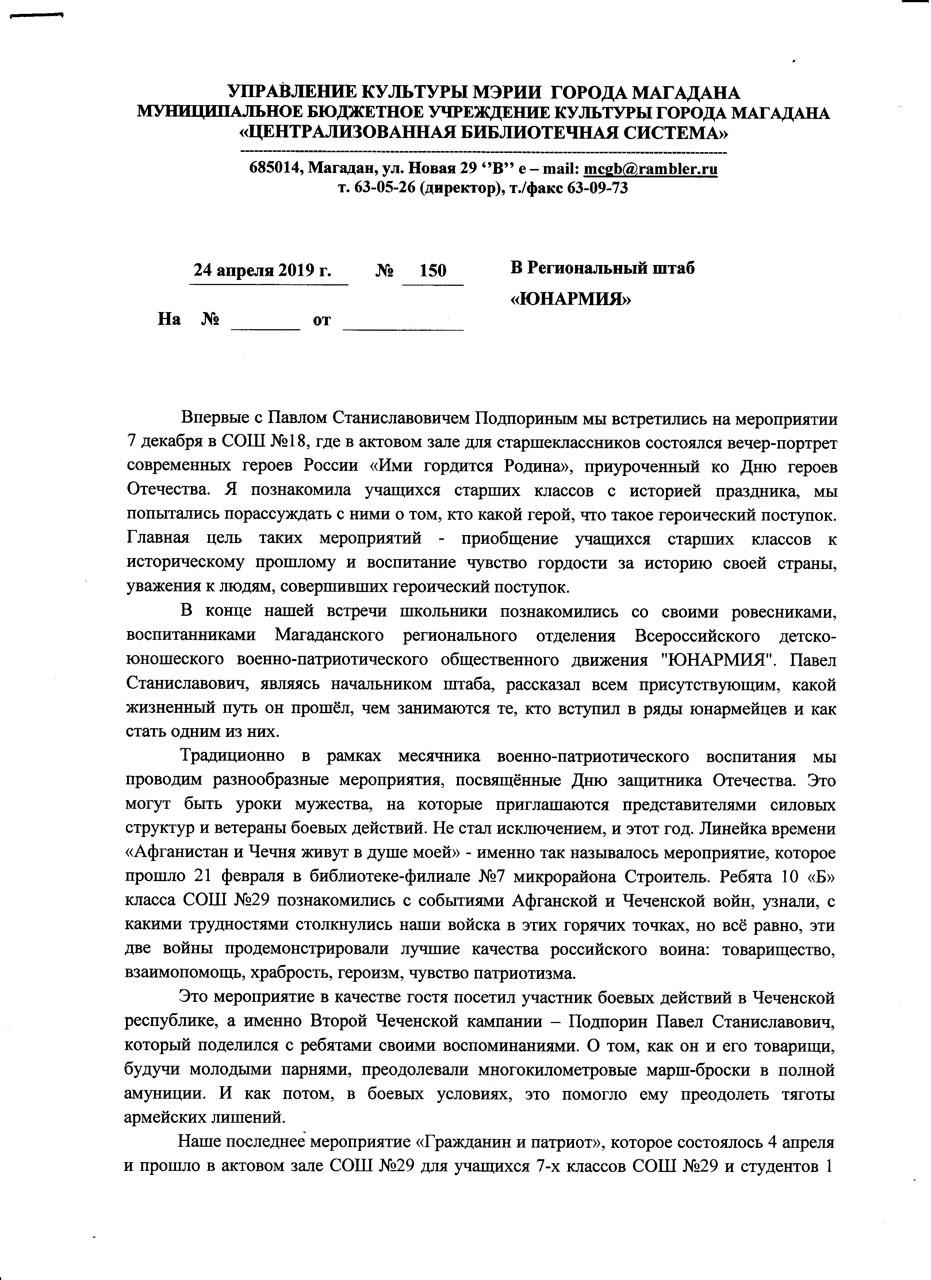 Письмо от Ю.В. Харьковской. 1 лист.