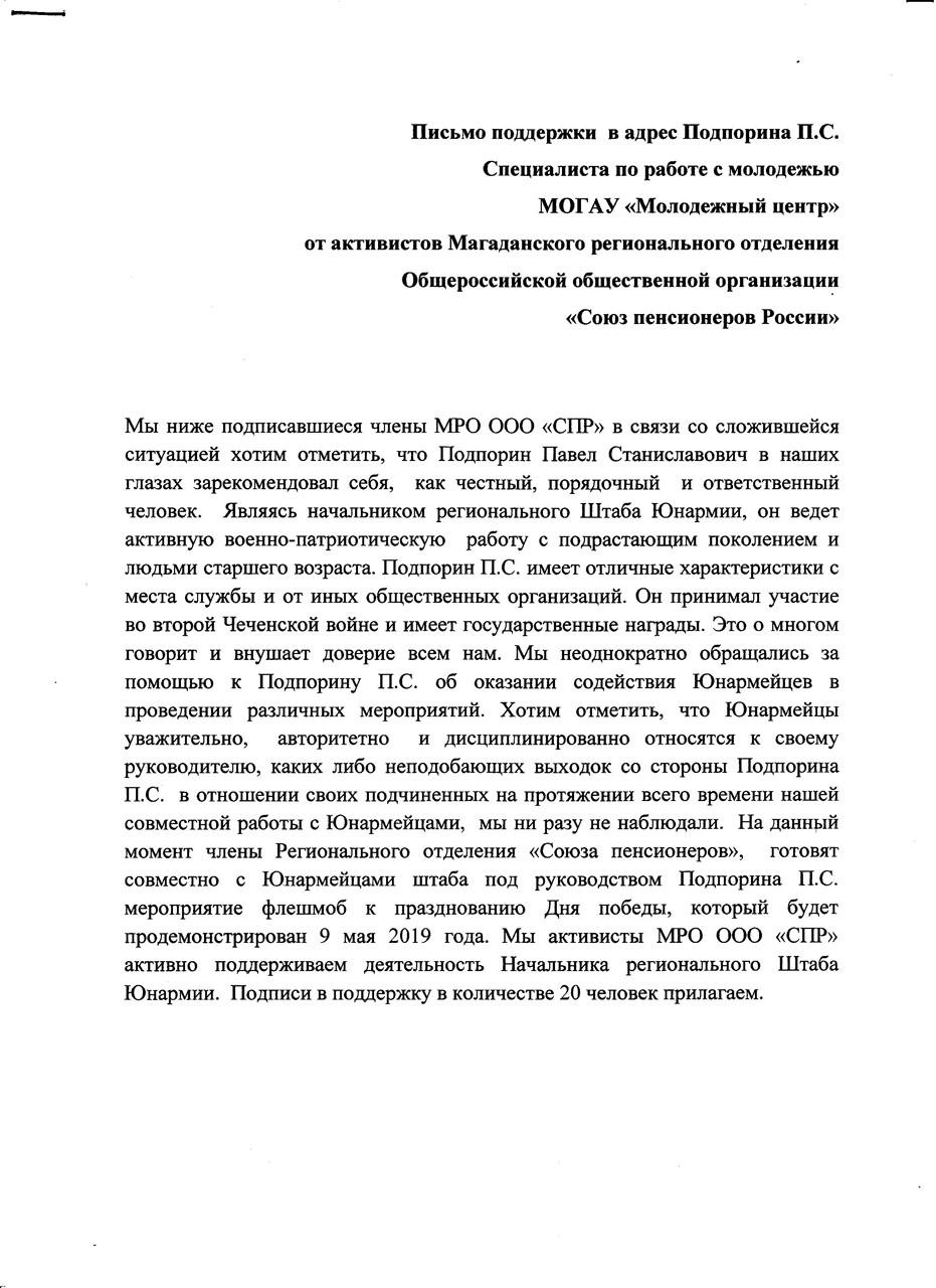 Письмо поддержки от «Союза пенсионеров России». 1 лист.
