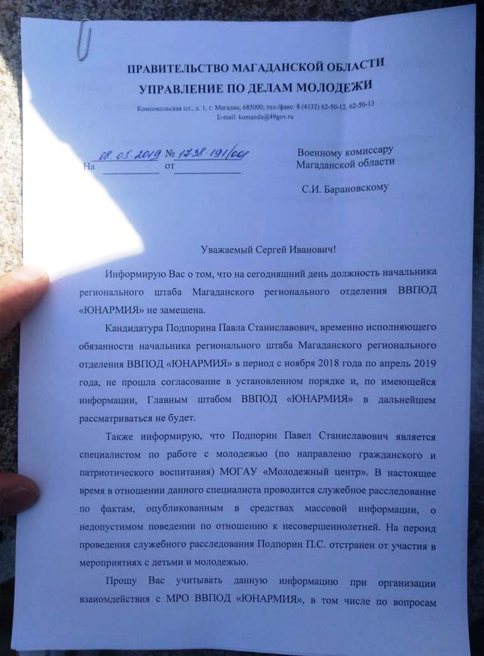Письмо С.И. Барановскому от Ю.В. Белоусова. 1 лист.