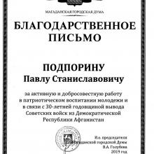 Благодарственное письмо  Павлу Подпорину от Магаданской городской думы. 2019 год.