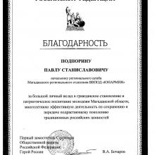Благодарность Павлу Подпорину от Общественной платы Российской Федерации. 18 марта 2019 года.
