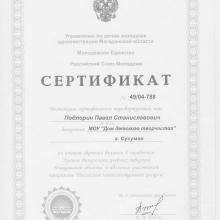 Сертификат  Павлу Подпорину от МОУ «Дом народного творчества».