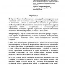 Обращение от Т.М. Сергеевой. 1 лист.