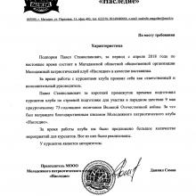 Характеристика на  Павла Подпорина от патриотического клуба «Наследие» .