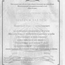 Благодарственное письмо  Павлу Подпорину от патриотического клуба «Наследие» .
