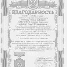 Благодарность Павлу Подпорину от  МВСТЦ «Подвиг». Апрель 2018 года.