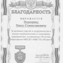 Благодарность Павлу Подпорину от  МВСТЦ «Подвиг». Ноябрь 2018 года.