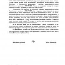 Письмо от Ю.В. Харьковской. 2 лист.