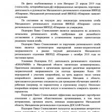 Заявление членов штаба «Юнармия». 1 лист.