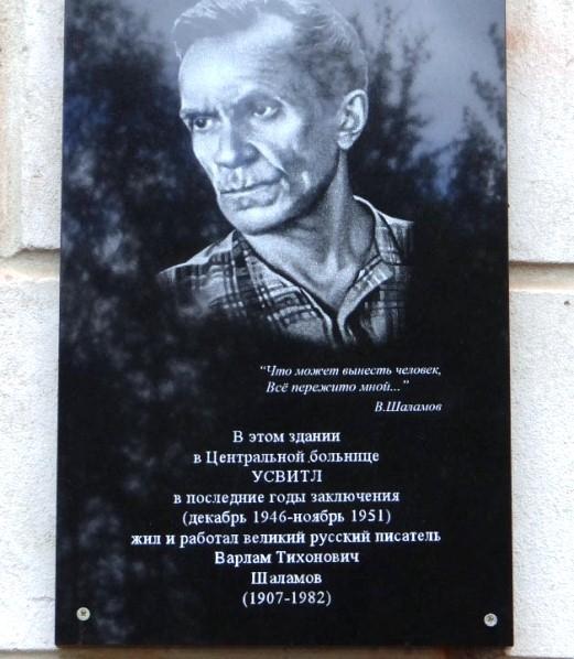 Мемориальная доска В. Шаламову на здании больницы.