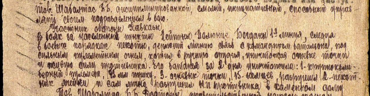 Наградной лист Б.Б. Шабалтаса (фрагмент).