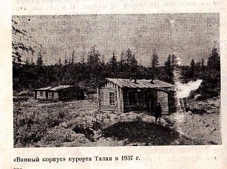 Избушка у источника, 1937 г.