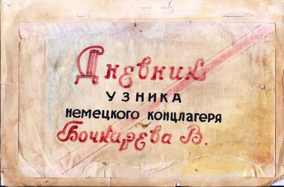 Дневник узника немецкого концлагеря. Владимир Бочкарев.