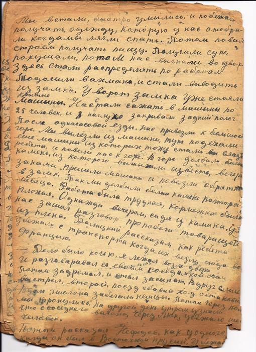 Страница из дневника Владимира Бочкарева.