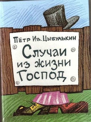 Книга «Случаи из жизни Господ» Петра Цибулькина.