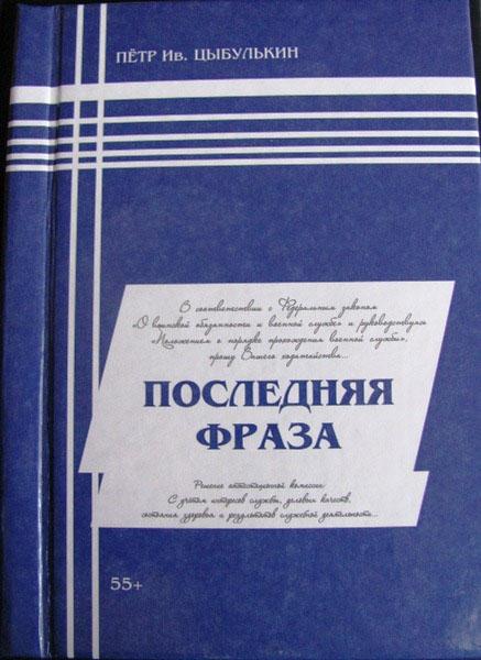 Книга «Последняя фраза» Петра Цибулькина.