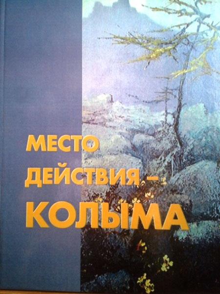 Книга «Место действия - Колыма» Петра Цибулькина.