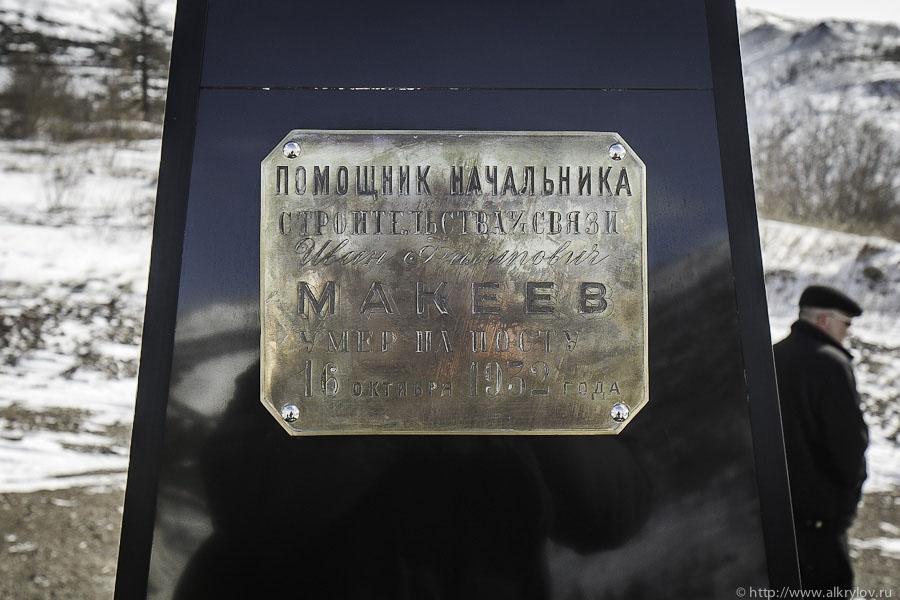 Мемориальная табличка на памятнике Ивану Макееву после реставрации в 2012 году. Фото Александра Крылова.