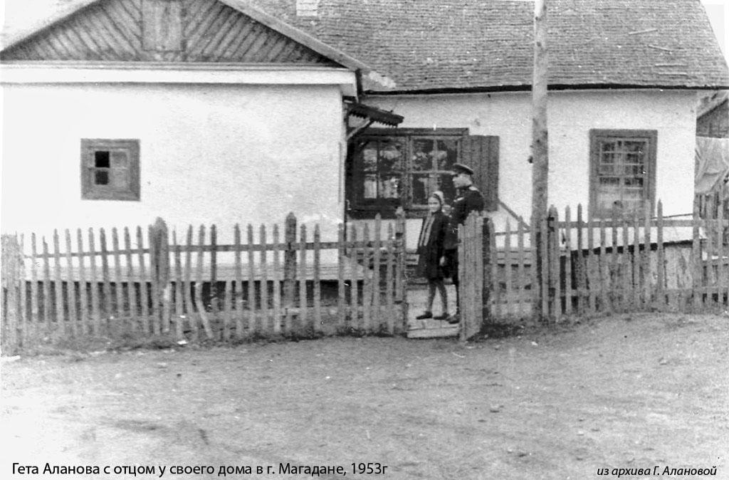 Наш дом на ул. Горького в Магадане — бывший «особняк» А. Р. Гридасовой, 1950 год.