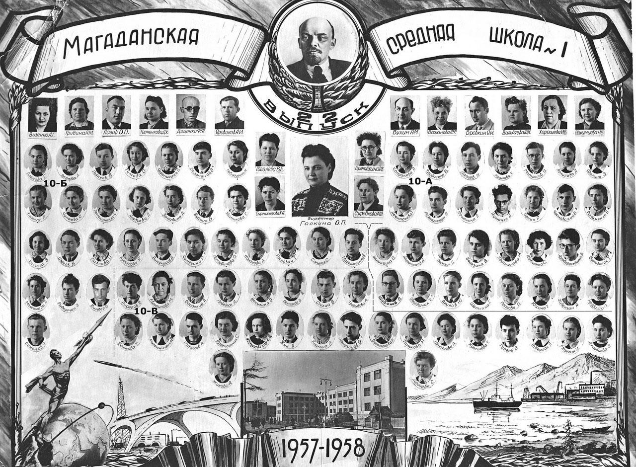 22-й выпуск Магаданской средней школы № 1, 1958 год.