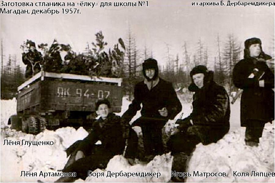 Заготовка веток для школьной ёлки на 23-м км, 1957 год.