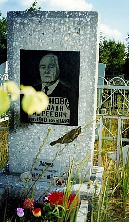 Могила отца в Горьком.