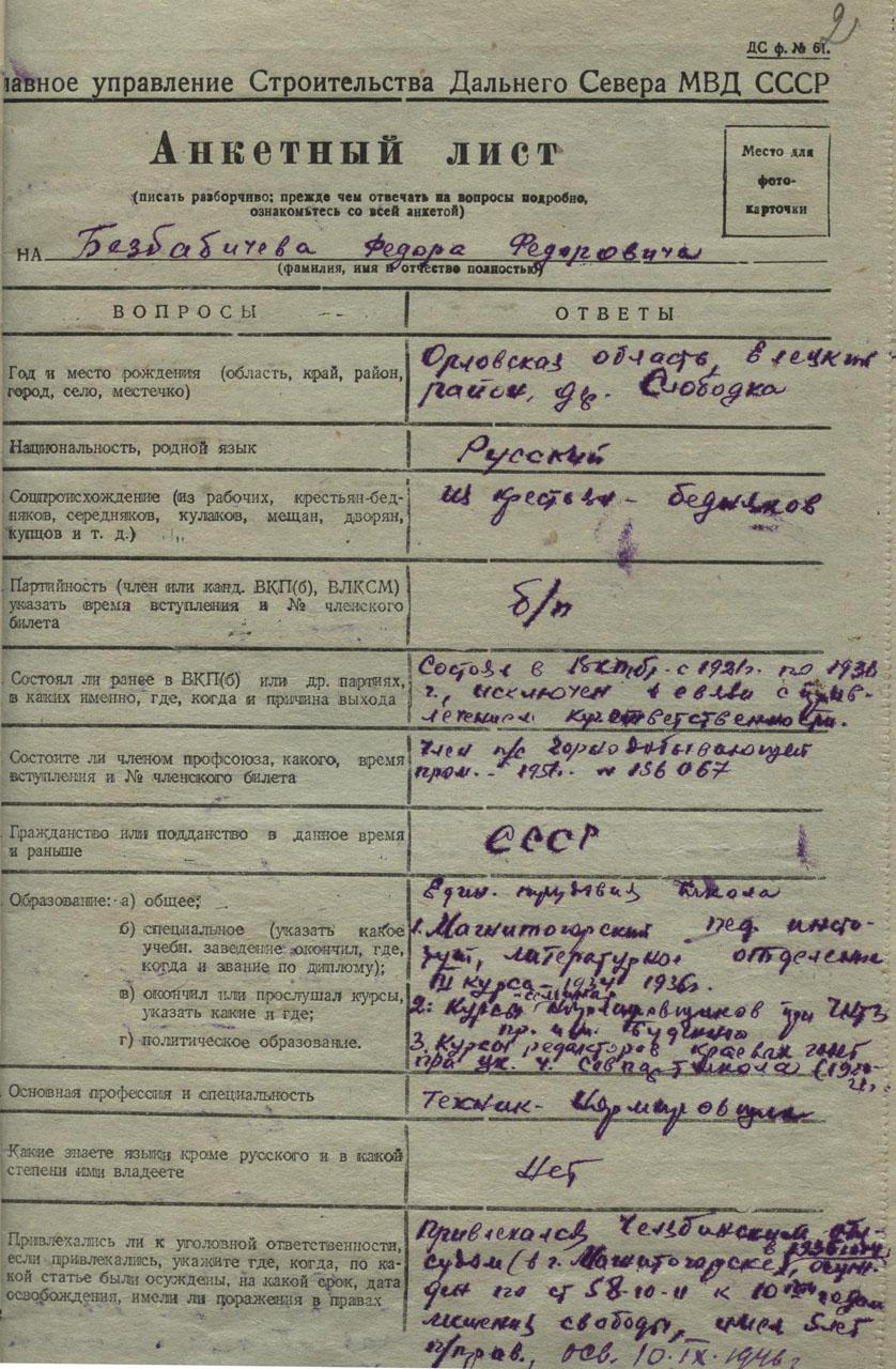 Анкетный лист Безбабичева Ф.Ф..
