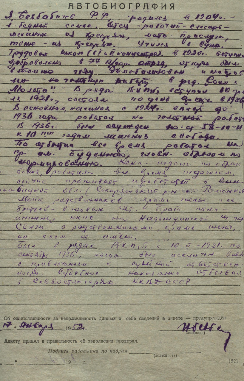 Автобиография Безбабичева Ф.Ф..