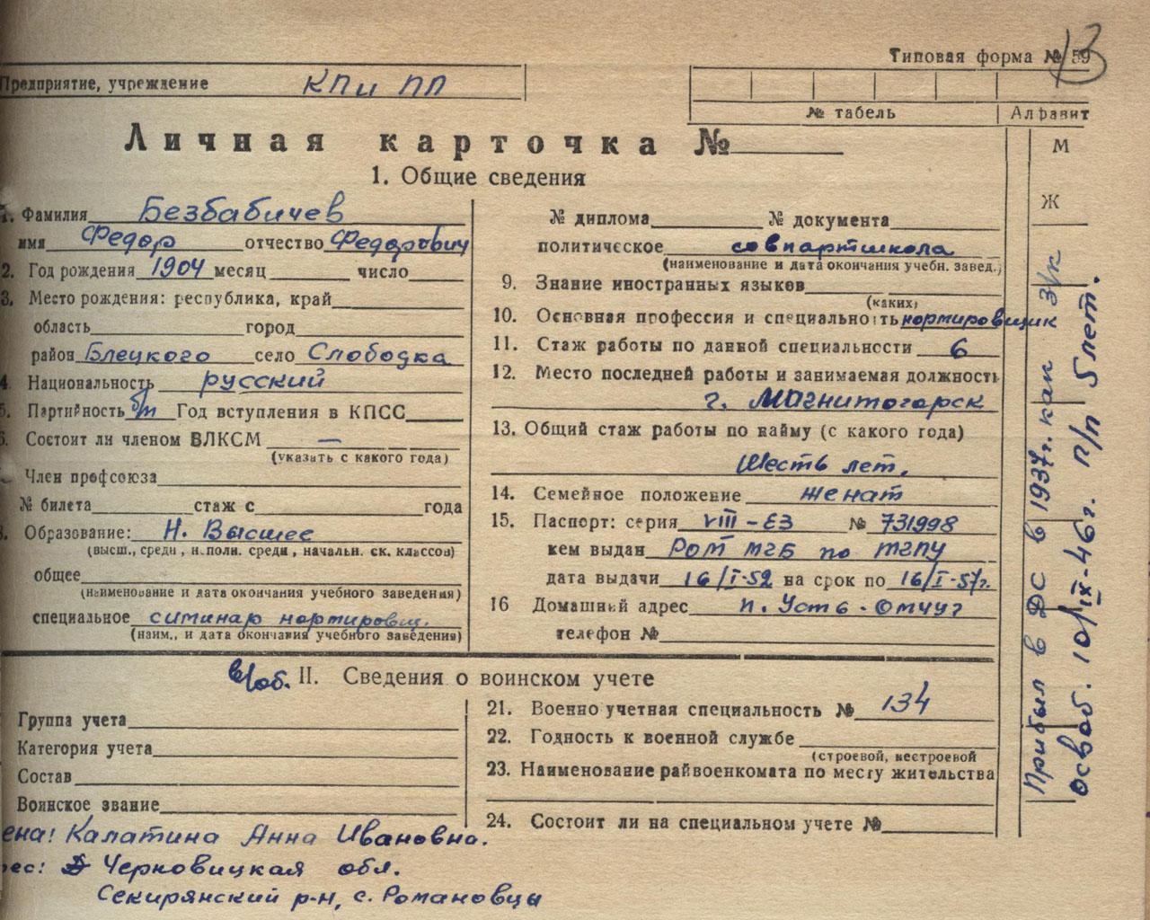 Личная карточка Безбабичева Ф.Ф..